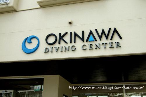 沖縄ツアー報告 お世話になった沖縄ダイビングセンター
