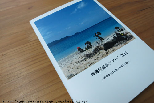 沖縄ツアーのフォトブックできました!