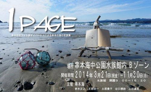 串本の海の写真展