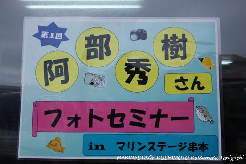 阿部秀樹さんのフォトセミナー開催