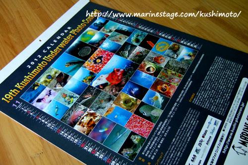 2012年 串本海中フォトコンテストカレンダーできました