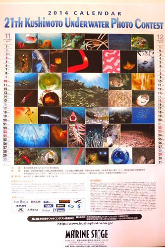 串本フォトコンカレンダー到着!!