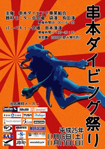 串本ダイビング祭り