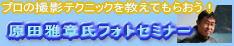 harada10193.jpg